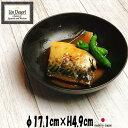 アンデセール スープボウル 黒 ブラック 陶器磁器の食器 おしゃれな業務用和食器 お皿中皿深皿
