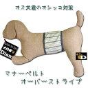 犬服 マナーベルト・オーバーストライプ(小型犬・中型犬用)【メール便なら送料無料】
