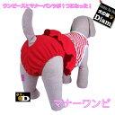 犬服 マナーパンツ ワンピースタイプ レッドストライプ(小型犬・中型犬用)マナースーツ サニタリーパンツ【犬の服2…