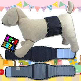 犬服 マナーベルト デニム・縁取り水玉 吸収体装着部分幅広タイプ(超小型犬から中型犬用)【メール便送料無料】マナーバンド ドッグウェア 犬の服