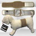 犬服 マナーベルト タータンチェック・ブラウン 吸収体装着部分幅広タイプ(超小型犬から中型犬用)【メール便なら送…