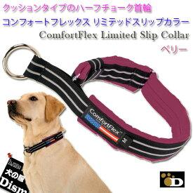 犬 首輪 コンフォートフレックス リミテッドスリップカラー ベリー(ComfortFlex Limited Slip Collar) メール便可(小型犬、中型犬、大型犬用)ハーフチョーク