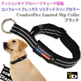 犬 首輪 コンフォートフレックス リミテッドスリップカラー ブラック(ComfortFlex Limited Slip Collar) メール便可(小型犬、中型犬、大型犬用)ハーフチョーク
