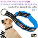 犬 首輪 コンフォートフレックス リミテッドスリップカラー ブルー(ComfortFlex Limited Slip Collar) メール便可(小…