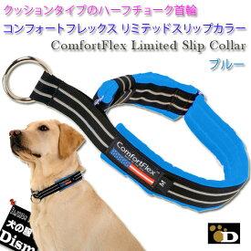 犬 首輪 コンフォートフレックス リミテッドスリップカラー ブルー(ComfortFlex Limited Slip Collar) メール便可(小型犬、中型犬、大型犬用)ハーフチョーク