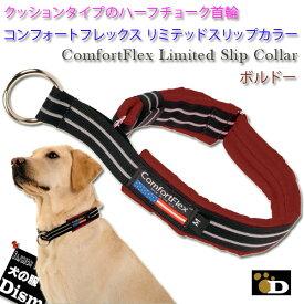 犬 首輪 コンフォートフレックス リミテッドスリップカラー ボルドー(ComfortFlex Limited Slip Collar) メール便可(小型犬、中型犬、大型犬用)ハーフチョーク