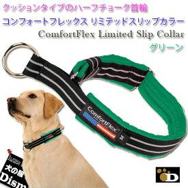 犬 首輪 コンフォートフレックス リミテッドスリップカラー グリーン(ComfortFlex Limited Slip Collar) メール便可(小型犬、中型犬、大型犬用)ハーフチョーク