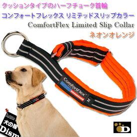 犬 首輪 コンフォートフレックス リミテッドスリップカラー ネオンオレンジ(ComfortFlex Limited Slip Collar) メール便可(小・中・大型犬用)ハーフチョーク