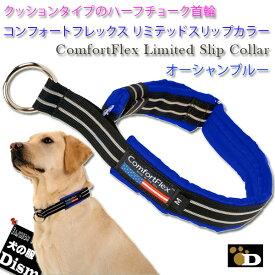 犬 首輪 コンフォートフレックス リミテッドスリップカラー オーシャンブルー(ComfortFlex Limited Slip Collar) メール便可(小・中・大型犬用)ハーフチョーク