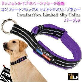 犬 首輪 コンフォートフレックス リミテッドスリップカラー パープル(ComfortFlex Limited Slip Collar) メール便可(小型犬、中型犬、大型犬用)ハーフチョーク