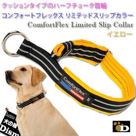 犬 首輪 コンフォートフレックス リミテッドスリップカラー イエロー(ComfortFlex Limited Slip Collar) メール便可(小型犬、中型犬、大型犬用)ハーフチョーク