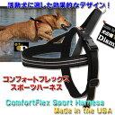 犬用ハーネス コンフォートフレックス スポーツハーネス ブラック(超小型犬、小型犬用)プチ、XXS、XSサイズ【メール…