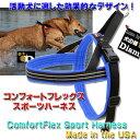 犬用ハーネス コンフォートフレックス スポーツハーネス ブルー(超小型犬、小型犬用)プチ、XXS、XSサイズ【メール便…