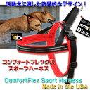 犬用ハーネス コンフォートフレックス スポーツハーネス レッド(中型犬、大型犬、超大型犬用)S、SM、M、ML、L、XL、…