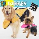 犬服 Doggles 犬用ライフジャケット(Teacup)超小型犬用フローティングベスト【メール便なら送料無料】アメリカ正規品 ドグルズ ドグルス