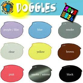 ドグルズ Doggles ILSゴーグル専用替えレンズ(2枚入り1セット)【メール便可能】犬用ゴーグル ドグルス アメリカ正規品 サイズXS M