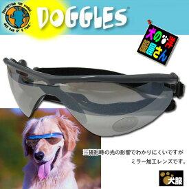 ドグルズ K9 Optix ラバー グレーフレーム フラッシュレンズ(犬用サングラス)【送料無料】【メーカー直送品につき他商品と同時注文不可】Doggles ドグルス アメリカ正規品 サイズXXS XS S M L