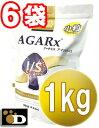 【1kg×6袋セット】アーテミス アガリクス I/S イミューンサポート 小粒【合計6kg 送料無料 ARTEMIS 正規品】