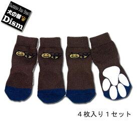 犬用靴下 ビッグサイズ ドッグソックス ブラウン×ネイビー 滑り止めゴム付き(中型犬、大型犬サイズ)【メール便なら送料無料】犬服 ドッグウェア 犬の服