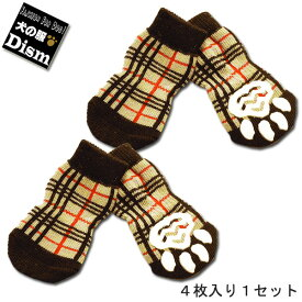犬用靴下 ドッグソックス タータンチェック ブラウン 滑り止めゴム付き(小型犬、中型犬サイズ)【メール便なら送料無料】犬服 ドッグウェア 犬の服