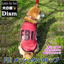 犬服 FBI☆メッシュタンクトップ(超小型犬・猫)【犬の服2点購入でメール便送料無料】ドッグウェア キャットウェア