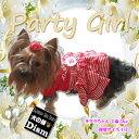 犬服 PARTY GIRL ワンピース(中型犬用)【犬の服2点購入でメール便送料無料】ドレス スカート ドッグウェア