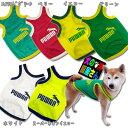 犬服 PUWAN メッシュタンクトップ ランニングタイプ(小型犬用)【犬の服2点購入でメール便送料無料】ドッグウェア チ…
