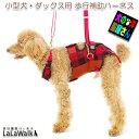 犬 歩行補助ハーネス LaLaWalk ララウォーク 小型犬・ダックス用 ロンドンチェック(赤チェック)介護用ハーネス 介護…