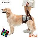 大型犬用 介護用ハーネス 歩行補助ハーネス LaLaWalk Hip マロンストライプ / 介護ハーネス ララウォークヒップ ゴー…