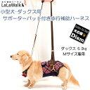歩行補助ハーネス LaLaWalk ララウォーク 小型犬・ダックス用サポーターパッド付き チェックカーニバル(紺)介護用ハ…