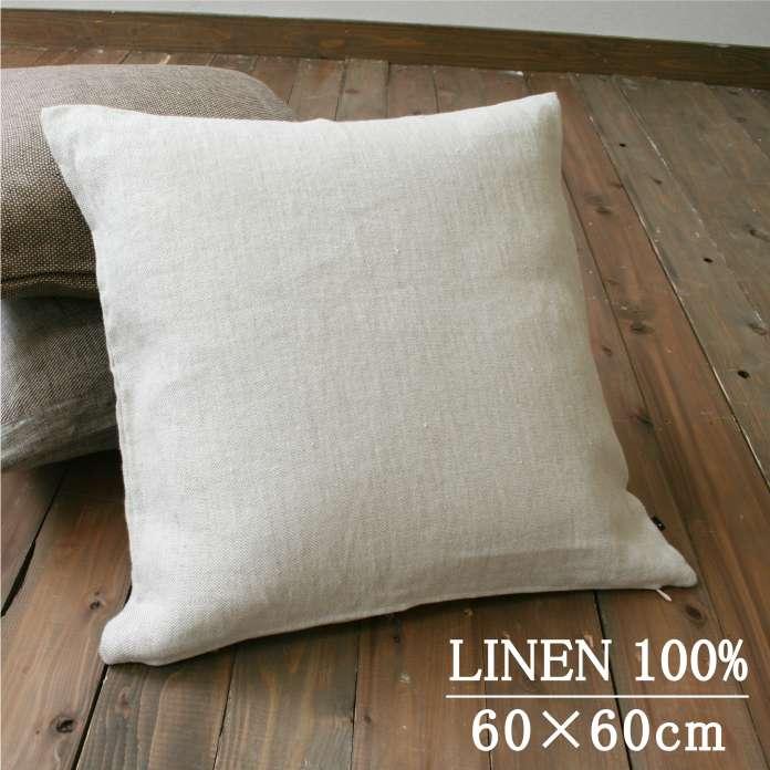 リネン やわらか 厚地 クッションカバー リトアニア産 麻100% 60×60cm 【グラーノ】