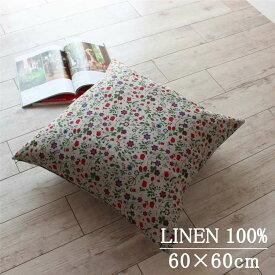 リネン 花柄 クッションカバー リトアニア産 麻100% 60×60cm 【フラーゴラ】