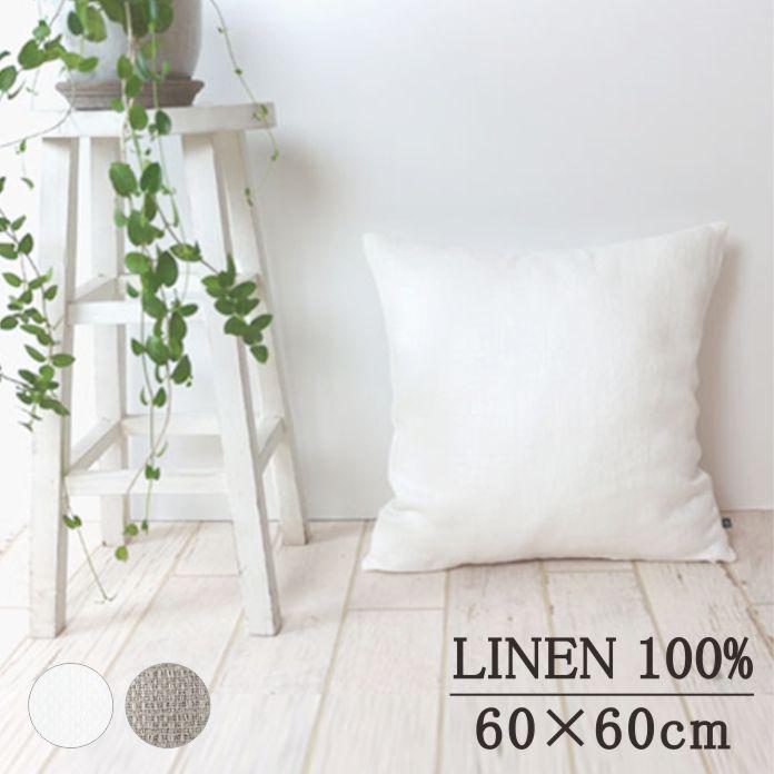 リネン 無地 シンプル クッションカバー 日本産 麻100% 60×60cm 【リネンプリペラ】