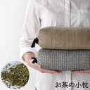 阿波しじら織 お茶の小枕 徳島産 日本産 綿100% 約26×14×10cm
