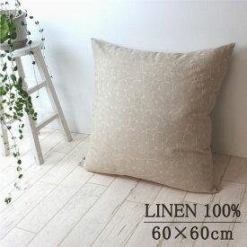 リネン 刺繍 ナチュラル クッションカバー 麻100% 60×60cm 【サルメント】
