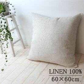 リネン ストライプ クッションカバー リトアニア産 麻100% 60×60cm 【フィーネ】