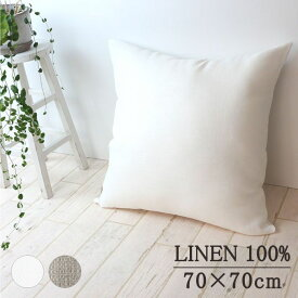 リネン 無地 シンプル クッションカバー 日本産 麻100% 70×70cm 【リネンプリペラ】