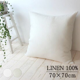 リネン シンプル クッションカバー リトアニア産 麻100% 70×70cm 【ピラストロ】