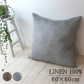 リネン シンプル クッションカバー リトアニア産 麻100% 60×60cm 【スクーロ】