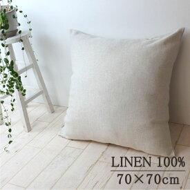 リネン やわらか 厚地 クッションカバー リトアニア産 麻100% 70×70cm 【グラーノ】
