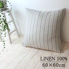 リネン ストライプ クッションカバー リトアニア産 麻100% 60×60cm 【リベルタ】