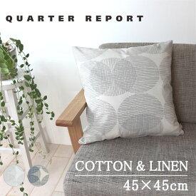綿麻 プリント 北欧 クッションカバー 日本製 45×45cm 【ブラー】