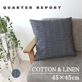 綿麻 プリント 北欧 クッションカバー 日本製 45×45cm 【ビット】