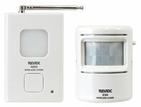 キャッシュレス5%還元対象 リーベックス ワイヤレスチャイム Xシリーズ 人感センサーチャイム (送信機・受信機セット) X850