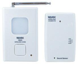キャッシュレス5%還元対象 リーベックス ワイヤレスチャイム Xシリーズ サウンドモニター(音センサー)送信機・受信機セット X870