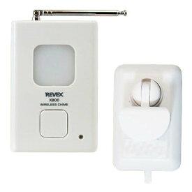 リーベックス ワイヤレスチャイム Xシリーズ スポット人感チャイム (送信機・受信機セット) X855