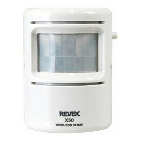 リーベックス ワイヤレスチャイム Xシリーズ 人感センサーチャイム 増設用 送信機 X50