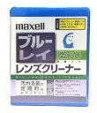 マクセル ブルーレイ乾式レンズクリーナー BDRO-CL(S)