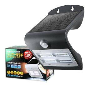 オンロード正規品 ソーラー充電式センサーウォールライト ブラック (OL-303B) ソーラーライト センサーライト