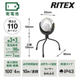 ムサシ RITEX 「自由に曲がる三脚で様々な場所に取付可能 」 LEDどこでもセンサーライト ASL-090